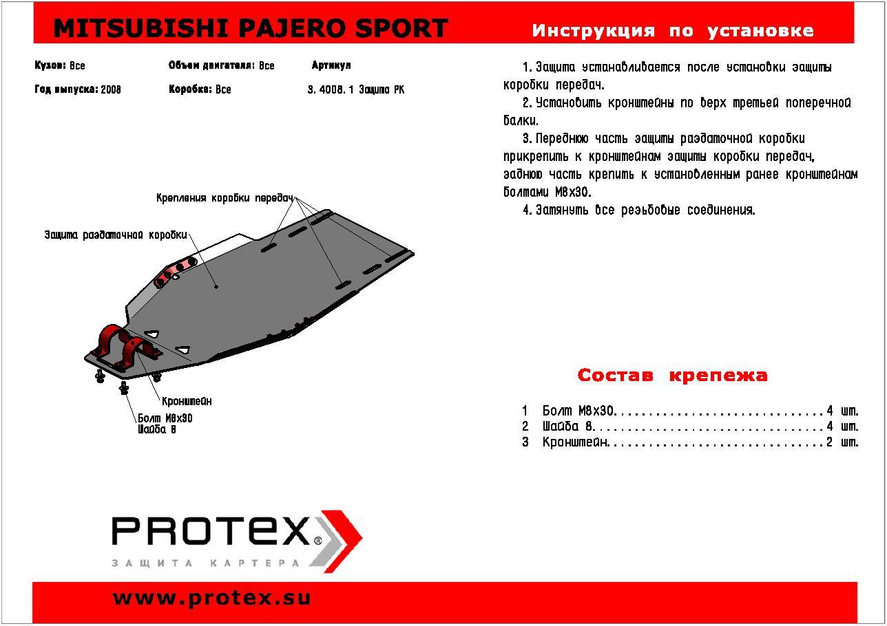 Avtobronja Skid Plate Aluminum For Mitsubishi Pajero Transfer Case Sport 2008
